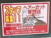 カットファクトリー 武蔵小山店でアルバイト募集中!