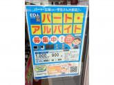 エディオン 豊田美里店◆販売スタッフ募集◆