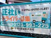 ヤマト運輸 豊田青木センター