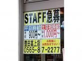ほっともっと 豊田高上店