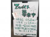 ◆経験不問◆美味しい賄い付き☆ラーメン好きさん集まれっ!!