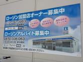 ローソン 豊田日之出町店