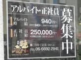 牛虎 あびこ店で焼肉店スタッフ募集中!