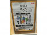 ユニクロ イオンモール堺北花田店でスタッフ大募集中!