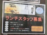 ランチスタッフ大募集!◆歌志軒 鶴舞店◆