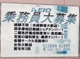 京王自動車株式会社 福生営業所 タクシー乗務員募集中★