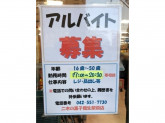 二木の菓子 福生駅前店でアルバイト募集中!