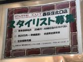 PURE CUT西荻窪北口店スタイリスト募集!交通費全額支給