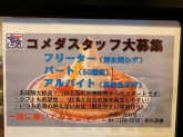コメダ珈琲店 流山おおたかの森店でスタッフ募集中!