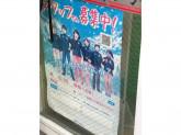 ファミリーマート 町田森野1丁目店