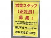 (株)リアルパートナー 大久保店でスタッフ募集中!