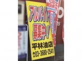 (有)平林油店 ENEOS カーウォッシュヴァイタル宇喜田SS
