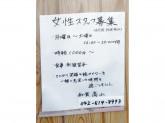 和食高山でアルバイト募集中!