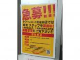 TOWER RECORDS(タワーレコード)北花田店