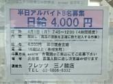 ★半日アルバイト★棚卸しスタッフ募集中!