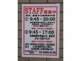 東京靴流通センター 亀有店で靴屋スタッフ募集中!
