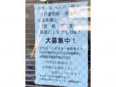 企業組合ケアフォーラム田園調布でスタッフ募集中!
