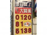 cut-A(カットエー) 鞍馬口店の理容師募集☆