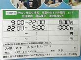 ファミリーマート高松丸亀町グリーン店コンビニスタッフ募集中!