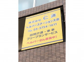 ヘルパーステーション大田でヘルパー募集中!