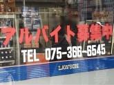 ローソン 小山西元町店でアルバイト募集中!