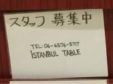 イスタンブール・テーブル