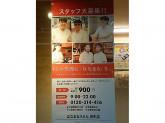 あなたの手で日本中に「はなまる」笑顔を咲かせませんか?