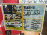 TSUTAYA 高麗川店