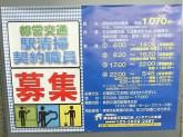 新宿西口駅 で清掃スタッフをやってみませんか?