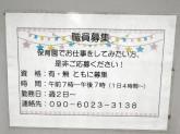 ブルゥミング幼保園スタッフ募集【資格 有り・なし 共に歓迎】