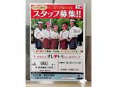 【ちよだ鮨】すし作り・販売スタッフ♪時給950円~