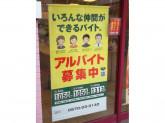 松屋でアルバイト★学生・主婦(主夫)歓迎★