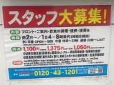カラオケ館 神田西口店で店舗スタッフ募集中!