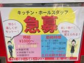 鉄板居酒屋 大ちゃん 薬研堀店でアルバイト募集中!