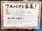 鍋焼らうめん ひさし薬研堀店でアルバイト募集中!