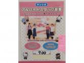 Sanrio Gift Gate(サンリオギフトゲート) フルルガーデン八千代店