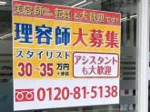 【cut-A 福生店】美容師さんからの転職もOK♪