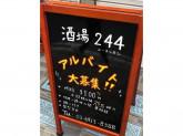 酒場244(サカバ ニーヨンヨン)で居酒屋スタッフ募集中!