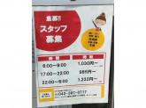セブン-イレブン 東村山栄町1丁目店でスタッフ募集中!