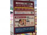 イオン 蒲郡店