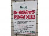 『トラットリア・イタリア 目黒店』で飲食店スタッフ募集中!