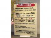 カネ美食品株式会社 アピタ蒲郡店