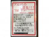海鮮丼の駅前 三宮サンパル店でスタッフ募集中!