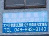太平自動車交通株式会社 南浦和営業所
