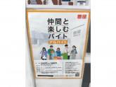 【ユニクロ】店舗スタッフ募集中◆時給1,050円~