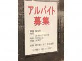 食事付☆彡うなぎ朝川で接客スタッフ募集中!