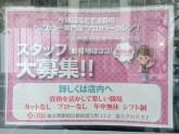 プロカラーカレン 新宿富久町店でスタッフ募集中!