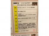 ドトール ゲートシティ大崎店でカフェスタッフ募集中!