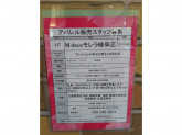 M.deux(エムドゥ) モレラ岐阜店