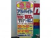 急募★危険物(乙四)保持者は時給+50円☆フリーター大歓迎